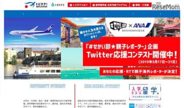 官民協働海外留学支援制度「トビタテ!留学JAPAN」