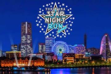 「YOKOHAMA STAR☆NIGHT RUN 2019」が開催される【画像提供:横浜DeNAベイスターズ】
