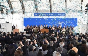 「瀬戸内国際芸術祭2019」の開幕を盛大に祝う関係者ら=高松市、4月26日
