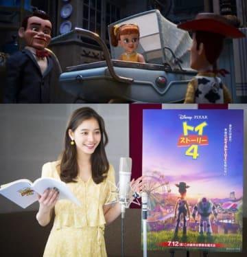 劇場版アニメ「トイ・ストーリー4」の日本語吹き替え版でギャビー・ギャビーの声を務める新木優子さん(下段)(C)2019 Disney/Pixar. All Rights Reserved.