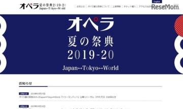 オペラ夏の祭典2019-20 Japan←→Tokyo←→World