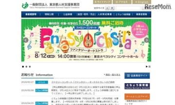 東京都人材支援事業団