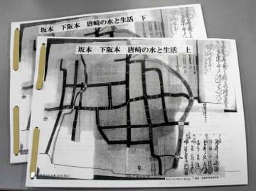 松野さんがまとめた冊子。表紙は坂本地域の水道の絵図