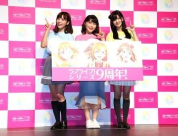 「『ラブライブ!』シリーズ9周年発表会」に登場した(左から)伊波杏樹さん、新田恵海さん、大西亜玖璃さん