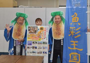 「魚彩王国三陸生ウニ瓶ビン物語」をPRする(左から)八重樫真さん、山根千春さん、島崎準さん