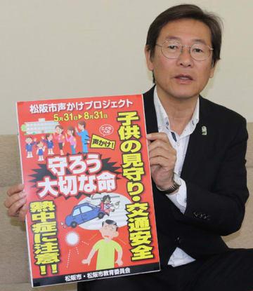 【松阪市声かけプロジェクト「守ろう大切な命」のポスターを示す竹上市長=松阪市役所で】