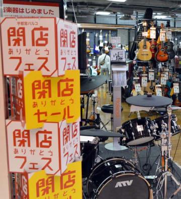 31日に閉店する宇都宮パルコ。島村楽器は6月から臨時店舗へ移転する=宇都宮市