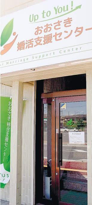 活動を休止したおおさき婚活支援センターの事務所=大崎市古川