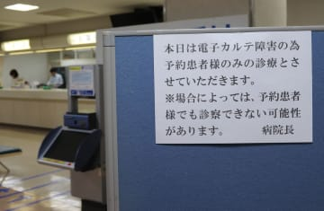 病院内に掲示された、患者の受け入れ制限を知らせる張り紙=佐世保共済病院
