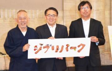 左からスタジオジブリ代表取締役プロデューサー・鈴木敏夫、愛知県知事・大村秀章、中日新聞社・大島宇一郎代表取締役社長