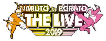 「NARUTO-ナルト-」の20周年記念イベント「NARUTO to BORUTO THE LIVE 2019」のビジュアル (C)岸本斉史 スコット/集英社・テレビ東京・ぴえろ (C)NARUTO to BORUTO THE LIVE 2019実行委員会