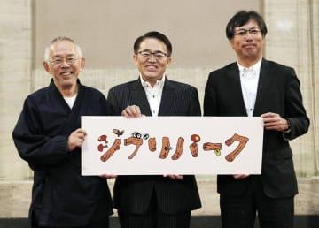 ジブリパーク整備に関する基本合意書を締結し、ロゴマークを手にする(左から)スタジオジブリの鈴木敏夫プロデューサー、愛知県の大村秀章知事、中日新聞社の大島宇一郎社長=31日午後、愛知県庁