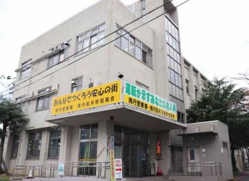 京都府警南丹署