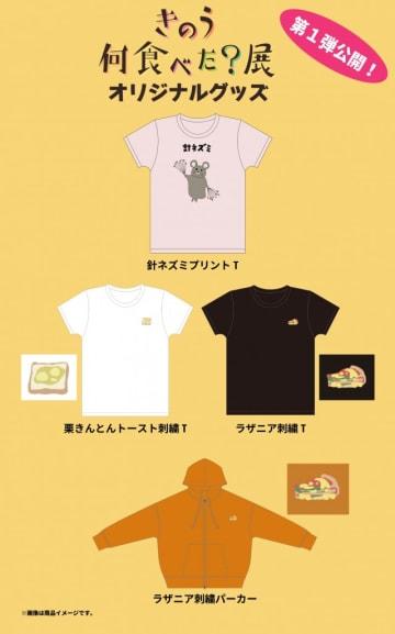 商品イメージ - (C)「きのう何食べた?」製作委員会(C)よしながふみ/講談社 キャラクターデザイン 美術 井上心平