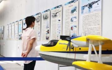 岩国市役所で開かれている飛行艇企画展