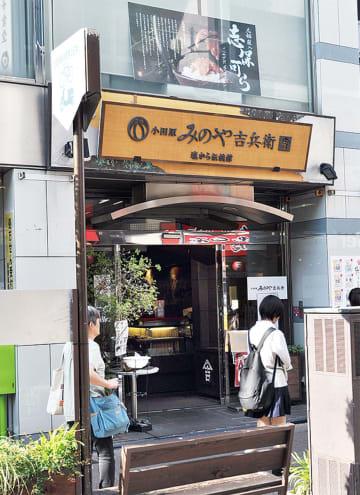 小田原市寿町の店舗。閉店を知った常連客が訪れた=5月27日