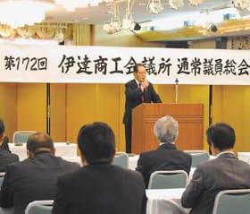 18年度決算などを承認した伊達商工会議所の通常議員総会