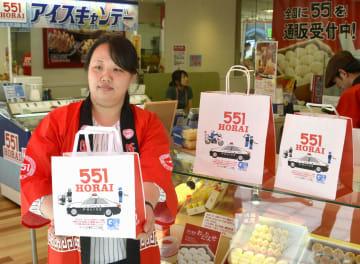 G20のロゴや大阪府警のパトカーがあしらわれた「551蓬☆(ほうらい)」の紙袋。☆は草カンムリに来の旧字体=1日午前、大阪市