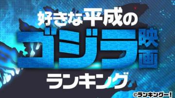 ランキングー!「好きな平成のゴジラ映画ランキング」