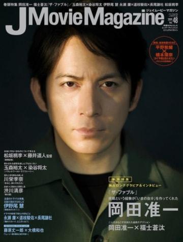 『J Movie Magazine ジェイムービーマガジン Vol.48』書影