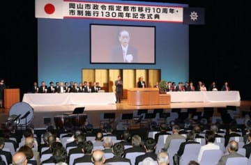 岡山市の政令市10周年と市制施行130周年を祝った記念式典