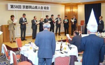 京都岡山県人会のオリジナル曲「あっ晴れ岡山」を合唱する会員ら