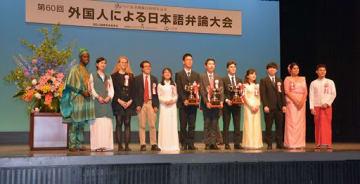 「外国人による日本語弁論大会」の出場者ら=1日、八戸市公会堂