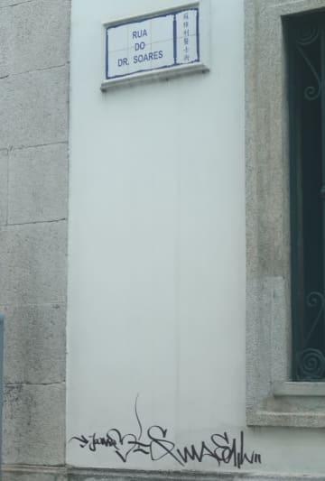 世界遺産「市政署ビル」で発見された落書き(写真:ICM)