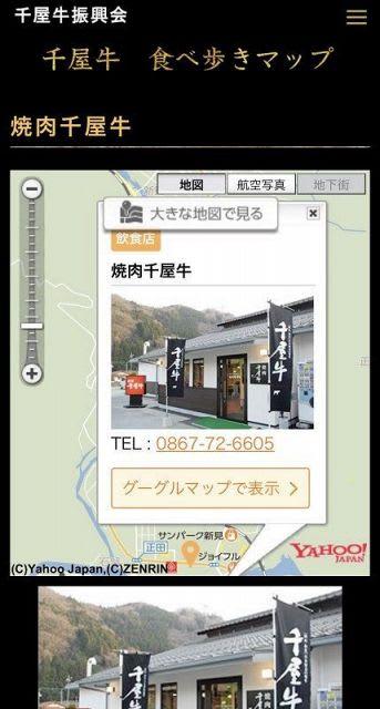 千屋牛食べ歩きマップ電子版の画面の一部
