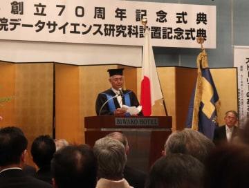 式辞で今後の取り組みやデータサイエンス研究の意義を語る位田学長(大津市浜町)