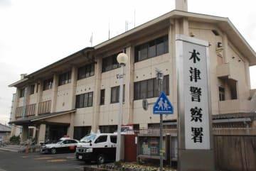 京都府警木津署