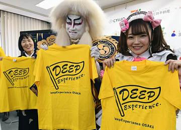 観光情報サイトをアピールする歌舞伎メークの溝畑理事長(中央)ら=大阪市中央区