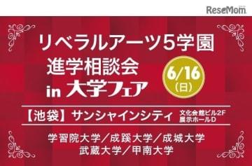 リベラルアーツ5学園 進学相談会 in 大学フェア2019