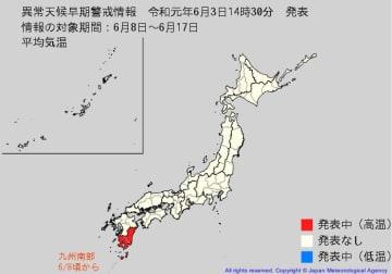 3日(月)気象庁発表「異常天候早期警戒情報」 出典=気象庁HP