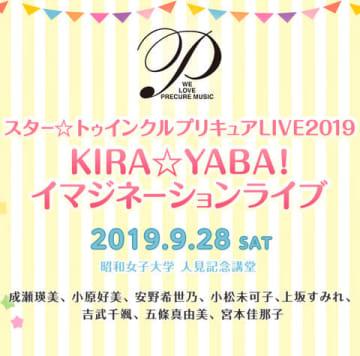 「スター☆トゥインクルプリキュア」のライブイベント「スター☆トゥインクルプリキュアLIVE2019 KIRA☆YABA!イマジネーションライブ」のイメージビジュアル