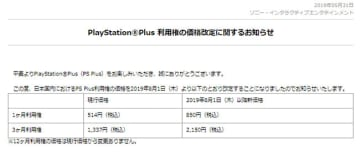 PS Plusの利用料金が8月から値上がりする
