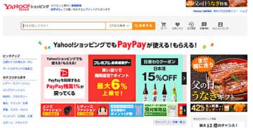 「PayPay」が今日から「Yahoo!ショッピング」と「ヤフオク!」に対応