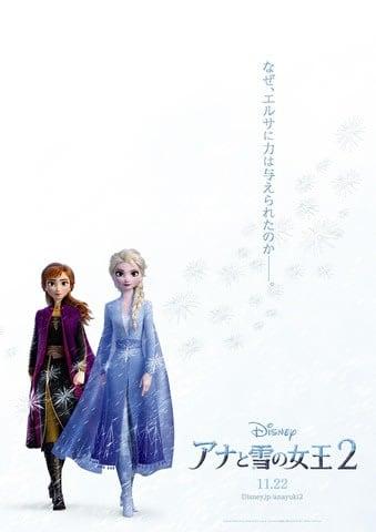劇場版アニメ「アナと雪の女王2」の日本版ポスタービジュアル(C)2019 Disney. All Rights Reserved.