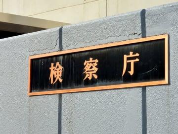松伏の3千万円強盗、男性2人を不起訴