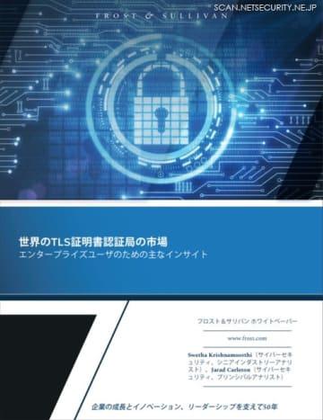 ホワイトペーパー「世界のTLS証明書認証局の市場 - エンタープライズユーザのための主なインサイト」