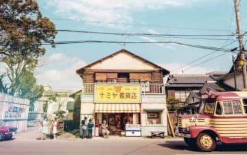 映画『ナミヤ雑貨店の奇蹟』より - (C) 2017「ナミヤ雑貨店の奇蹟」製作委員会