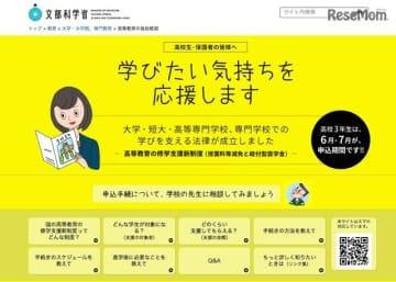 文部科学省 高校生向け「高等教育の修学支援新制度」Webサイト