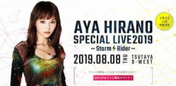 約4年ぶりとなるライブ「AYA HIRANO SPECIAL LIVE 2019~Storm Rider~」を開催する平野綾さん(C)Grick