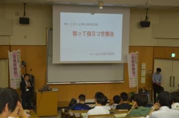 茨城労働局職員が茨城大1年生に向けて労働法を解説したキャンペーン=水戸市文京