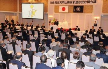 参院選勝利に向け結束を確認した自民党県連の合同会議