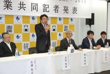 2回目の米百俵フェスについて会見する総合プロデューサーの北牧裕幸さん(左から2人目)=3日、アオーレ長岡
