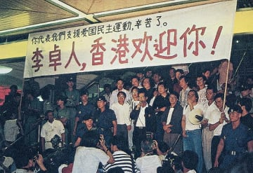 A crowd of over 500 supporters welcome Lee Cheuk-yan, who returned from Beijing in 1989. Photo: inmediahk.net.