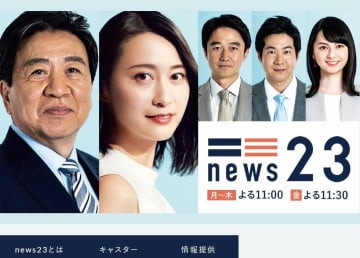 「NEWS23」公式サイトから