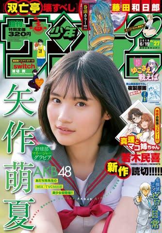 「週刊少年サンデー」27号の表紙に登場した「AKB48」の矢作萌夏さん=小学館提供