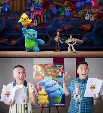 ダッキー役の松尾、バニー役の長田 - (C) 2019 Disney/Pixar. All Rights Reserved.